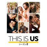 THIS IS US②